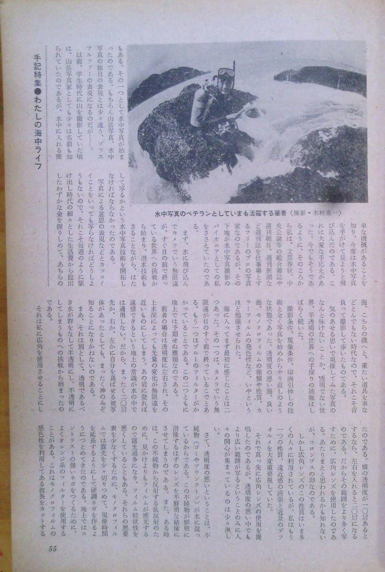 0517 ダイビングの歴史 72 海の世界1974-7月 2_b0075059_15245902.jpg