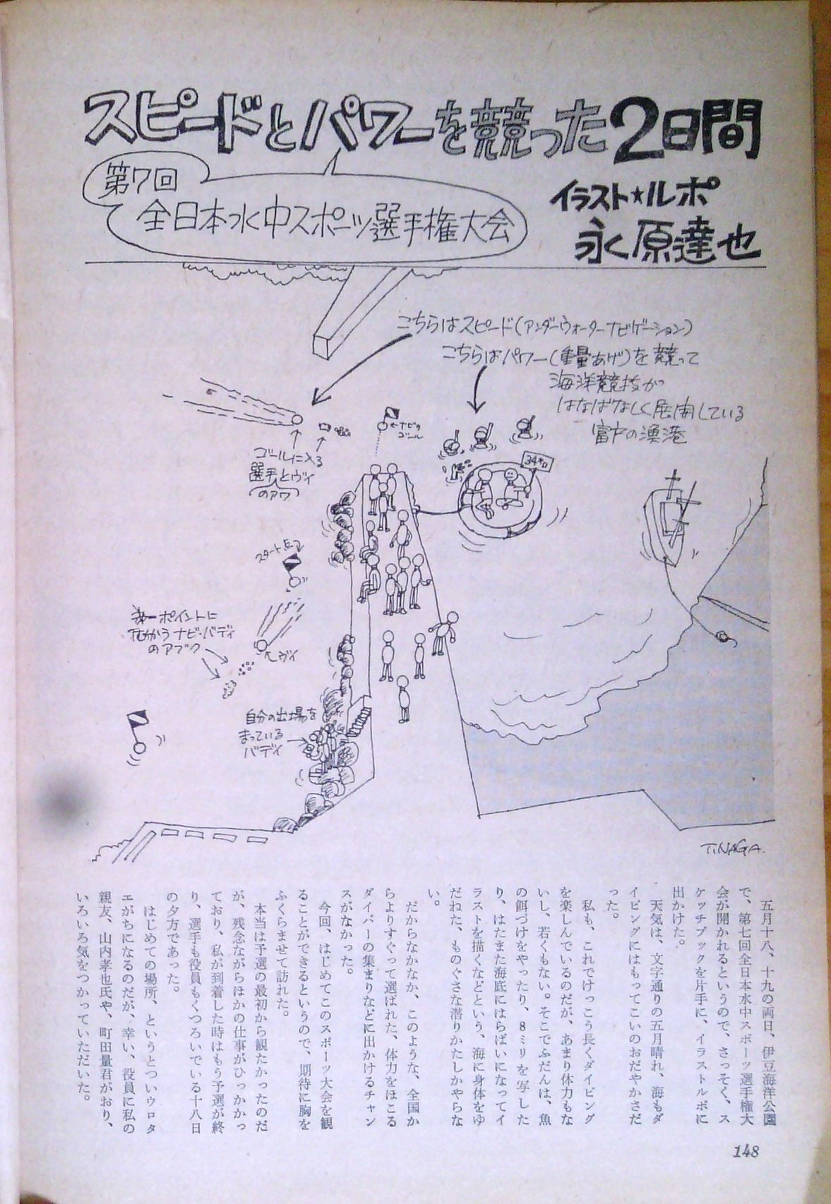 0517 ダイビングの歴史 72 海の世界1974-7月 2_b0075059_15264369.jpg