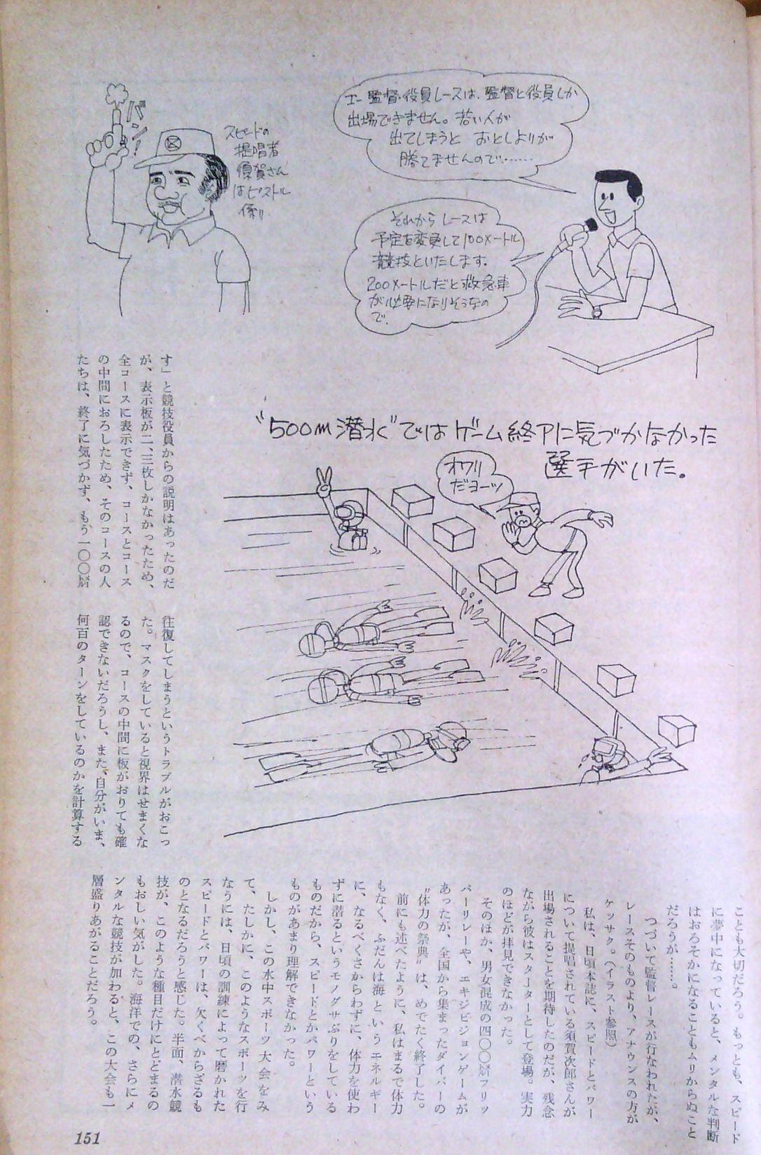0517 ダイビングの歴史 72 海の世界1974-7月 2_b0075059_15283838.jpg
