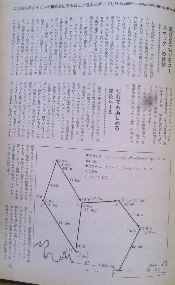 0517 ダイビングの歴史 72 海の世界1974-7月 2_b0075059_15300084.jpg