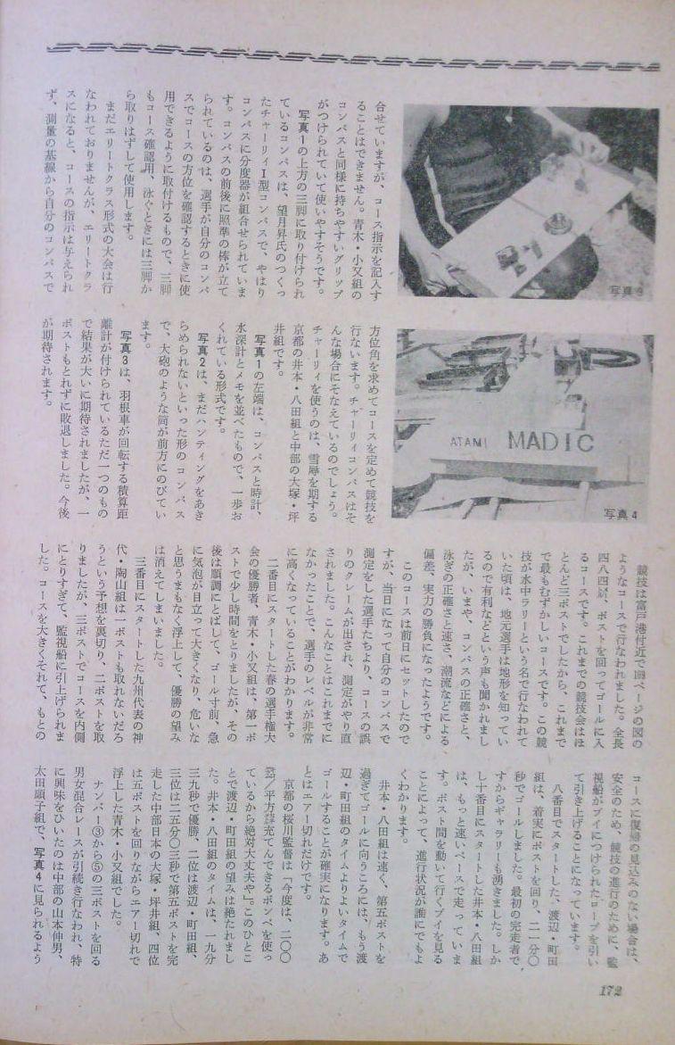 0517 ダイビングの歴史 72 海の世界1974-7月 2_b0075059_15310319.jpg
