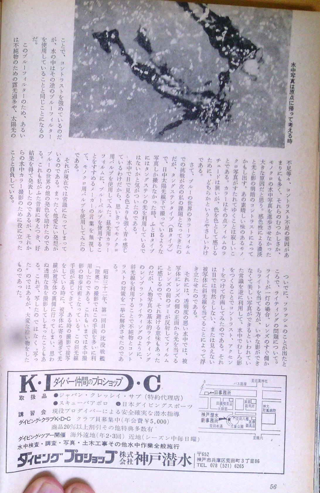 0517 ダイビングの歴史 72 海の世界1974-7月 2_b0075059_15375356.jpg