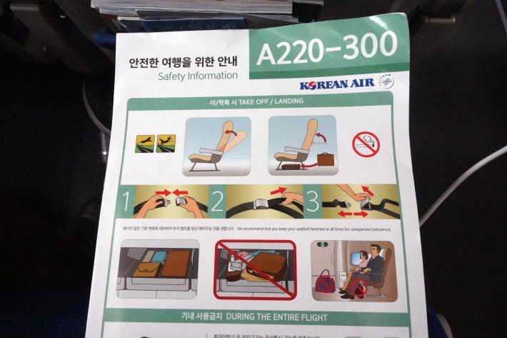 大韓航空 KE710便 羽田ー金浦 B777-300 と KE713便 釜山ー成田 A220-300 エコノミークラスの機内食と機材 2019年4月 ソウル・大田・釜山の旅(1)_f0117059_21174032.jpg
