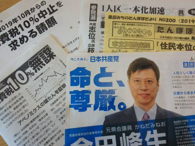 🌞 景気指数「悪化 💦」無謀な消費税10月10%増税ストップ  署名と宣伝 🎤 がんばれ!の声援とお茶の差し入れ 🌝_f0061067_15232903.jpg