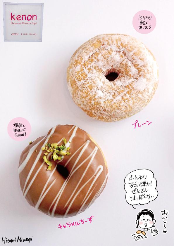【札幌】ケノンのドーナツ2種【ふんわり軽く、全然油っぽくない!】_d0272182_18522985.jpg