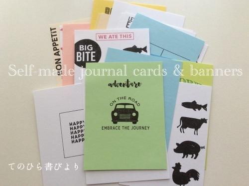 6×8インチアルバム用の自作ジャーナルカードやバナー_d0285885_16091046.jpeg