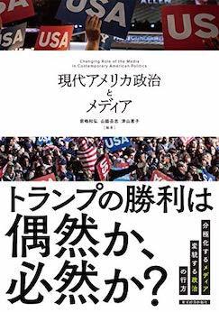 『現代アメリカ政治とメディア』津山恵子さん講演! ネットの時代における政治の分断とは_c0050387_13523348.jpg