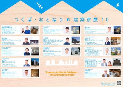 つくば・おとなりの建築家展10 に参加します!_a0117794_10554540.jpg
