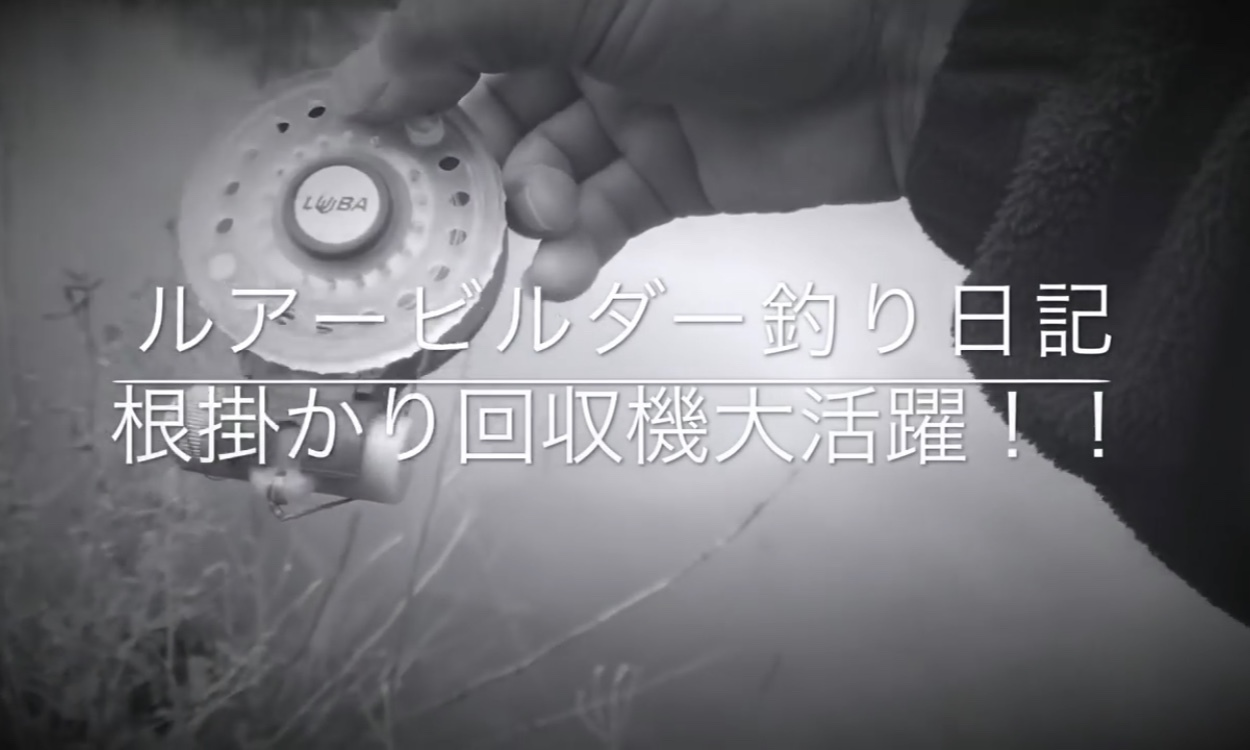 NLW VLOG #37 ルアービルダー釣り日記 【根掛かり回収機大活躍!!】_d0145899_23124200.jpeg