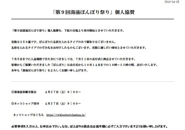 「花咲くいろは」第9回湯涌ぼんぼり祭りの情報を集めてみます(R011103北國新聞記事)_e0304702_05540324.jpg