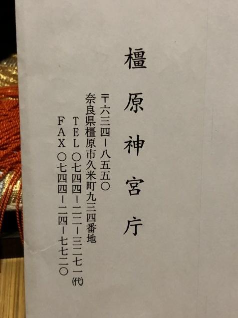 伊勢と橿原神宮庁からの知らせ_b0409627_21384459.jpg