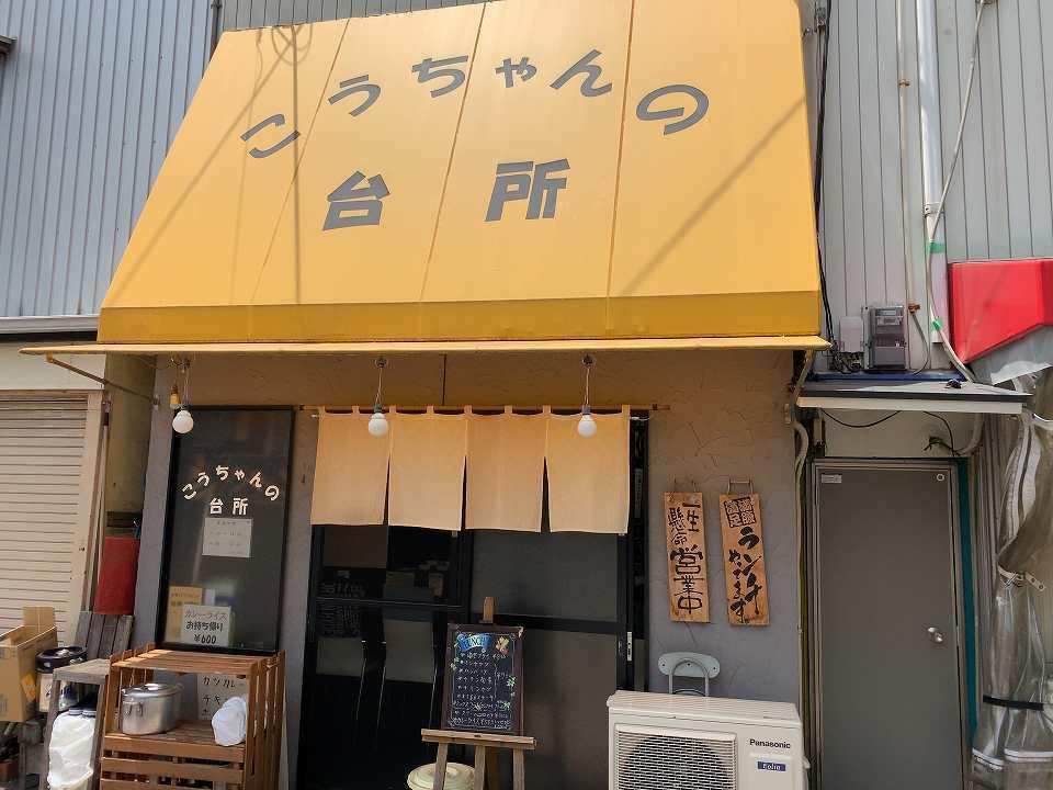 池田の食堂「こうちゃんの台所」_e0173645_17193749.jpg