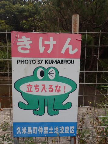 久米島遠征2019 探索編_b0192746_14294269.jpg