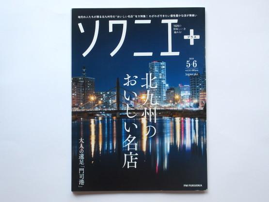 「ソワニエ+」vol.55でお仕事をしました_e0038047_07592429.jpg