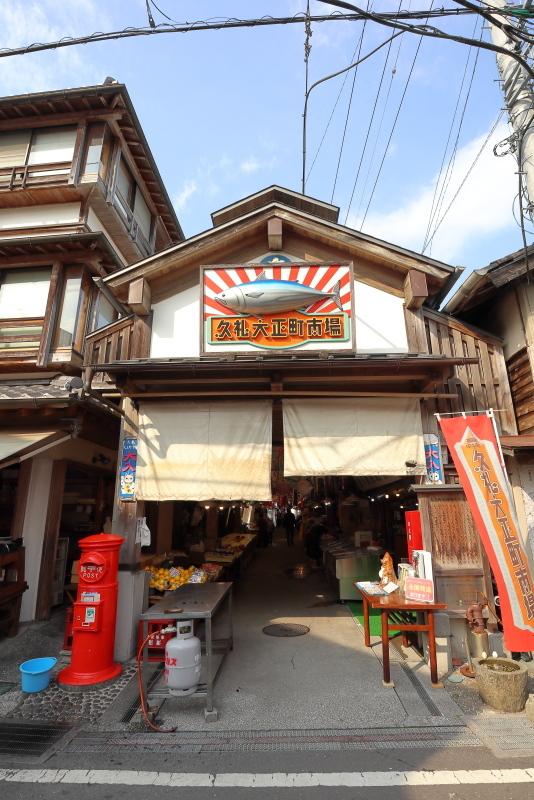 久礼大正町市場の田中鮮魚店 漁師小屋で、初ガツオを食べる_a0077663_16521080.jpg