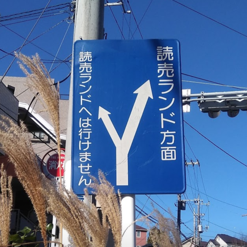 Sign Mania_a0329563_22014777.png