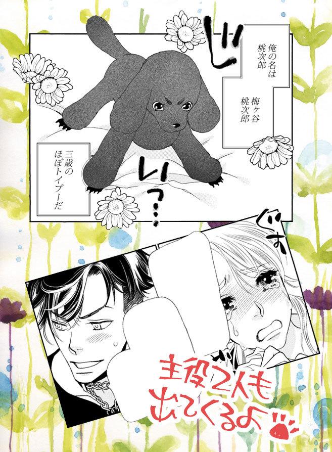 「花ゆめAi Vol.8」本日公開です_a0342172_20024414.jpg