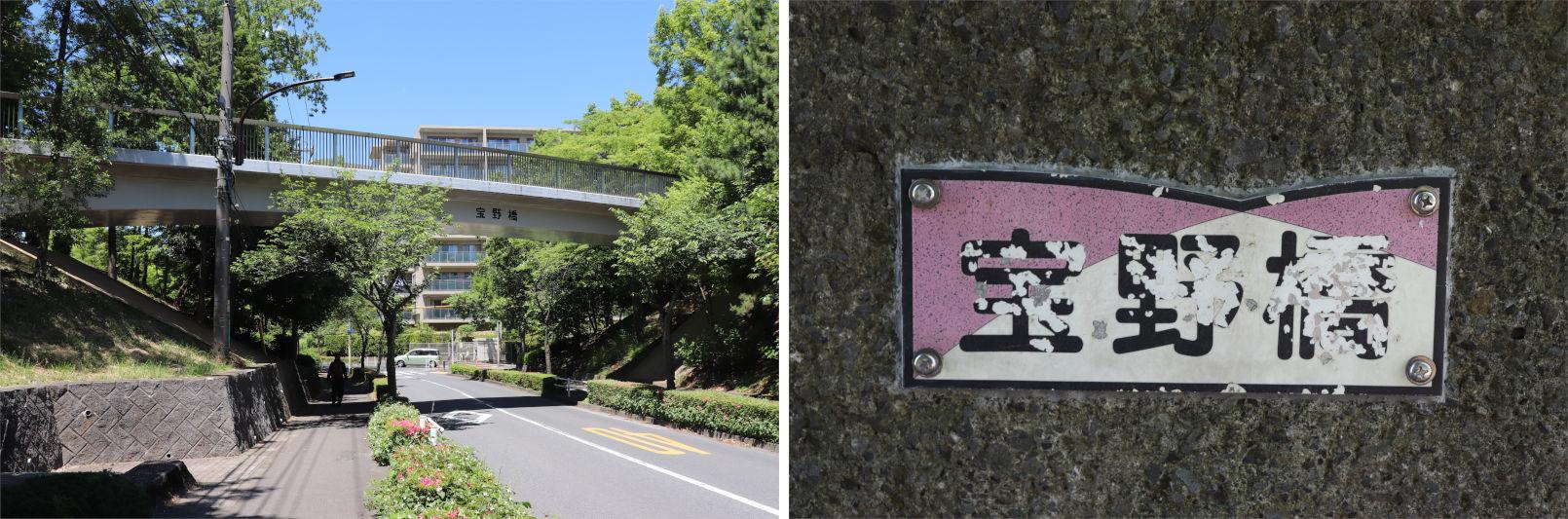[多摩NTの橋ぜんぶ撮影PJ] No.97~100 多摩センター駅南側の橋_a0332275_16462763.jpg
