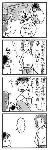 2003年8月31日のワタクシ漫画 2_b0057675_20142191.jpg