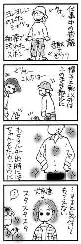 2003年8月31日のワタクシ漫画 2_b0057675_20142929.jpg