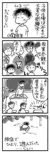 2003年8月31日のワタクシ漫画 2_b0057675_20143411.jpg