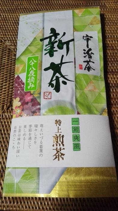 新茶をいただきました。_a0199979_18463136.jpg