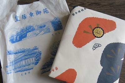 皇居参観記念 榮太樓の飴 _b0209691_14164644.jpg