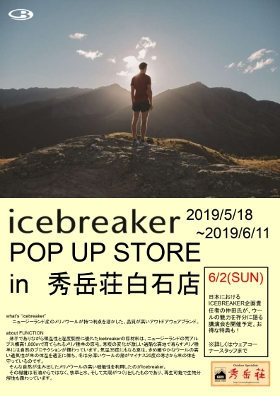 icebreaker POP UP 2019・夏(白石店)_d0198793_13212388.jpg