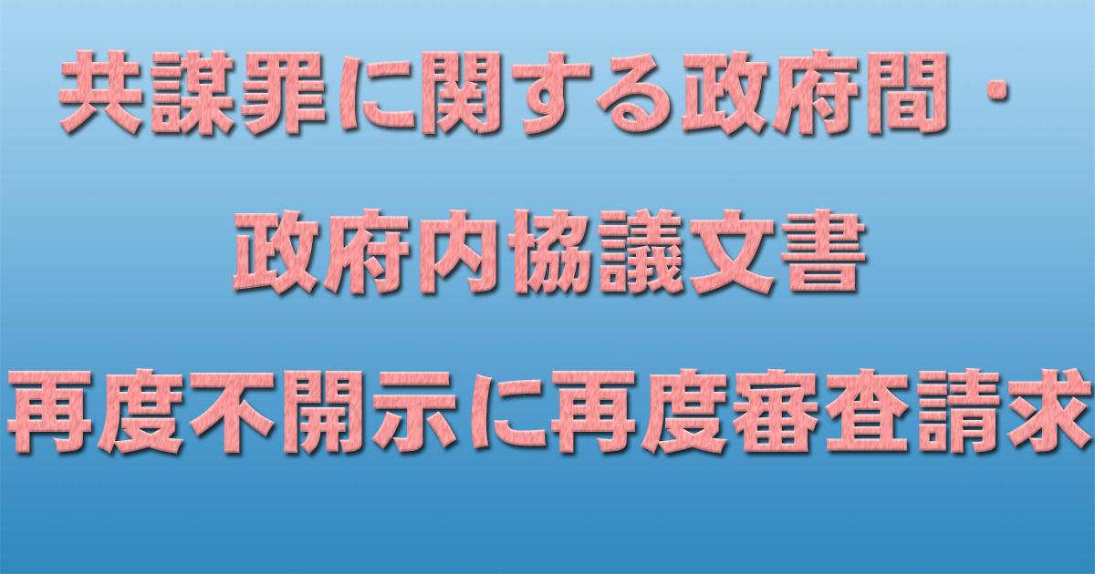 共謀罪に関する政府間・政府内協議文書 再度不開示に再度審査請求_d0011701_23370565.jpg