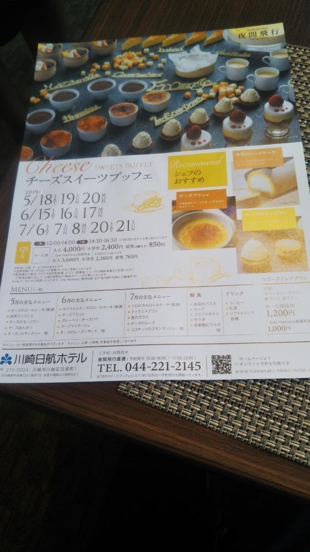 川崎日航ホテル 夜間飛行 チーズスイーツブッフェ_f0076001_23394641.jpg