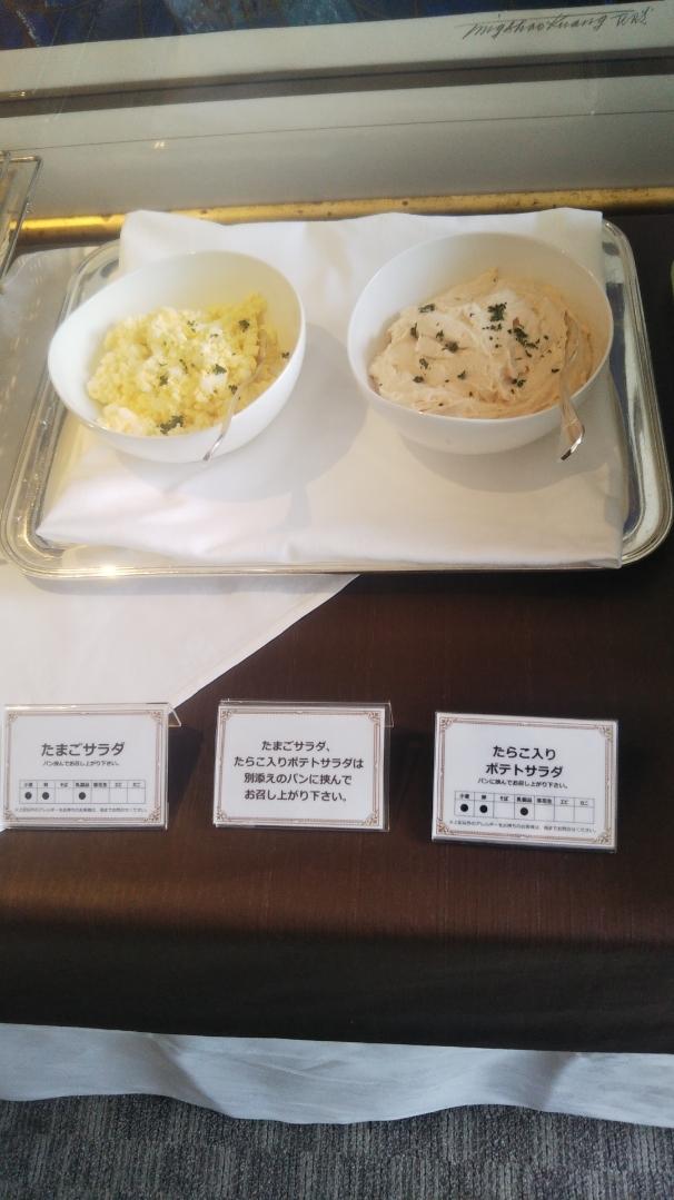 川崎日航ホテル 夜間飛行 チーズスイーツブッフェ_f0076001_23465074.jpg