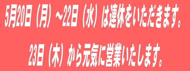 臨時休業お知らせ_f0251601_14075715.jpg