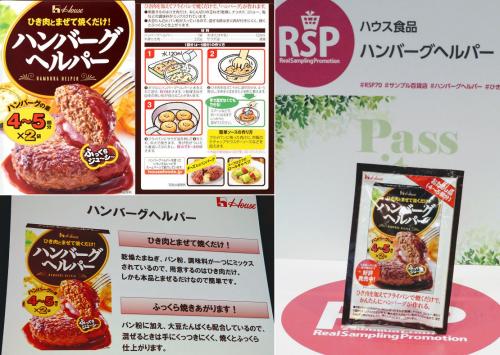 【RSP70】混ぜて焼くだけ『ハンバーグヘルパー』ハウス食品_a0057402_17525862.png