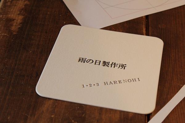 第18回 にのはこ時間 『活字・組版・活版印刷』Garage Labo Project_f0162302_21204761.jpg