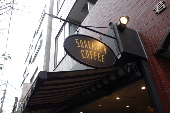SUKEMASA COFFEEさんでラテとプリン_e0230011_16340427.jpg
