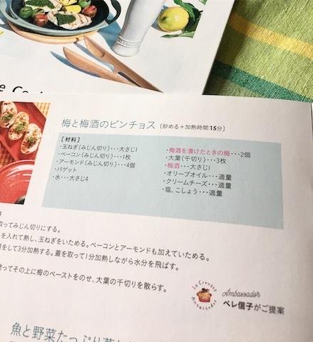 【ル・クルーゼの小冊子でレシピ提案しています】_d0170823_05364034.jpg