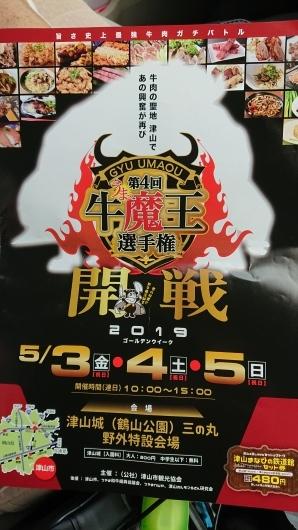 牛魔王 選手権 2019(イベント)_d0030026_15534922.jpg