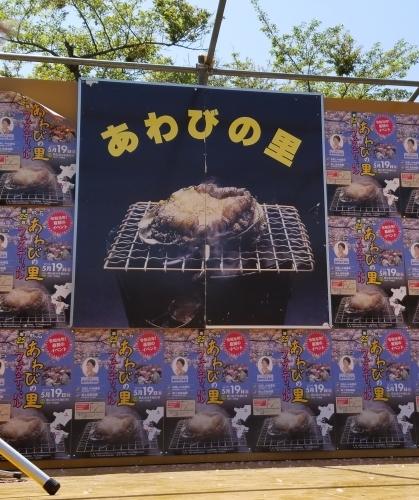 北海道八雲町熊石「あわびの里フェスティバル」にて♪_f0165126_21465314.jpg