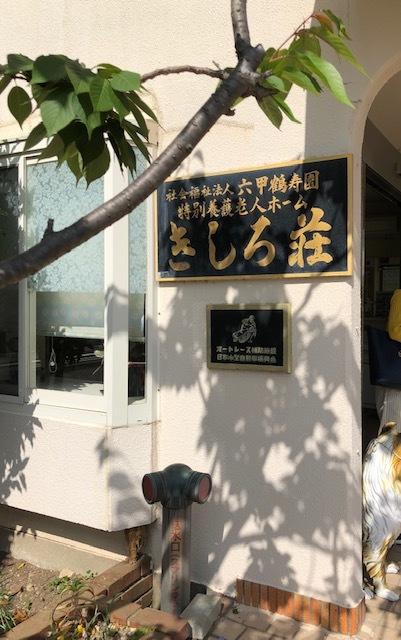 神戸での研修(2019・5・15~16)_e0367571_09343283.jpg
