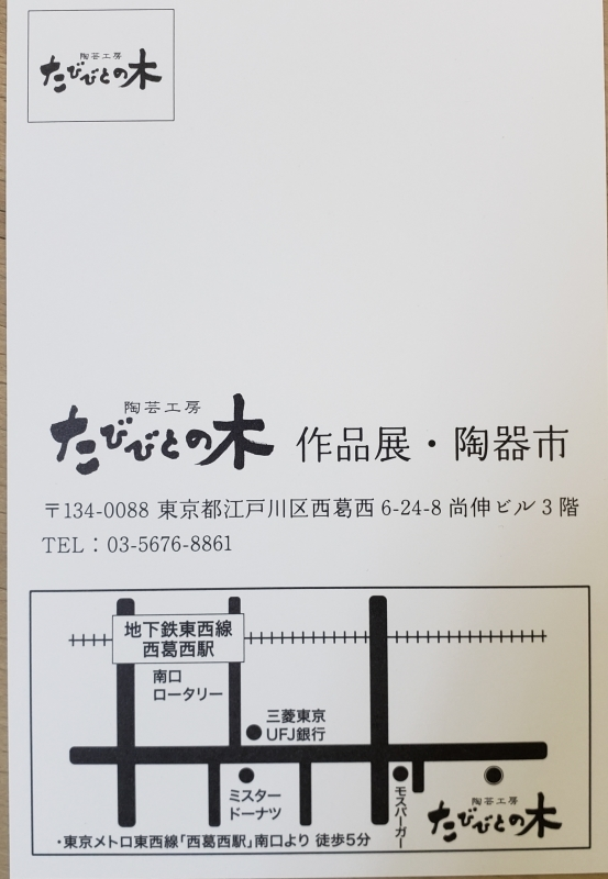 ◼️陶芸工房たびびと..._b0398686_22410785.jpg