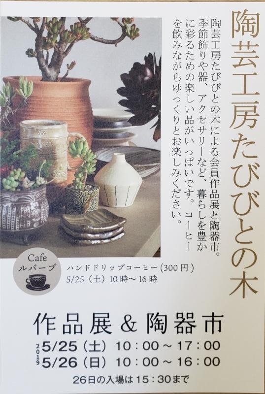 ◼️陶芸工房たびびと..._b0398686_22420285.jpg