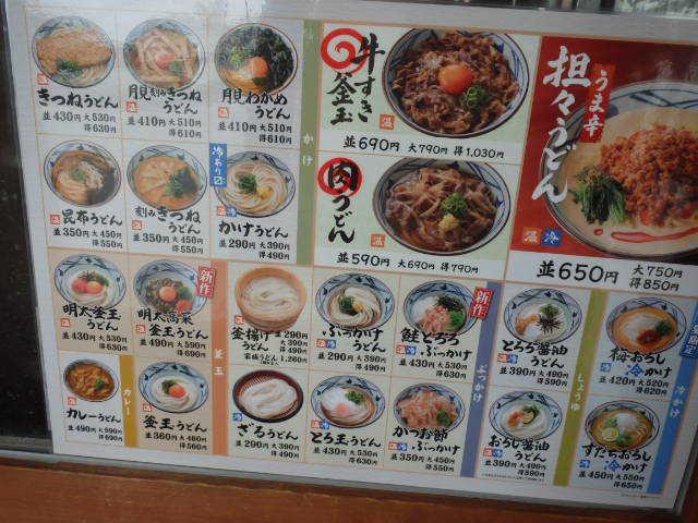 丸亀製麺         豊中小曽根店_c0118393_09101042.jpg