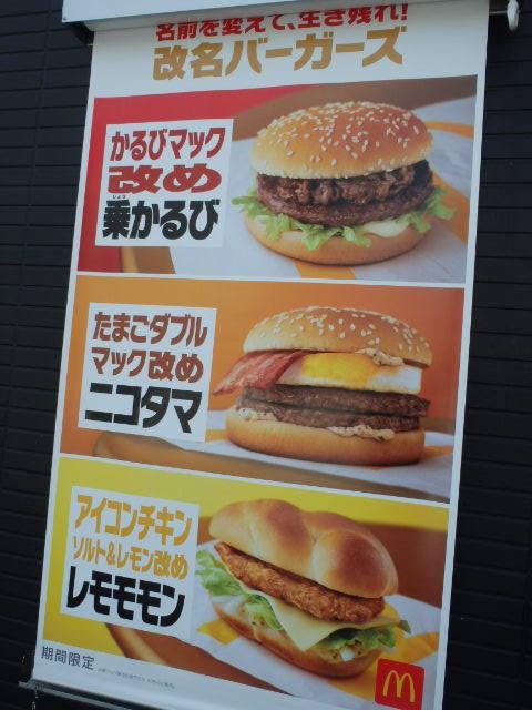 マクドナルド     2号線脇浜店_c0118393_18342213.jpg