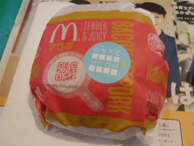 マクドナルド     2号線脇浜店_c0118393_18345891.jpg