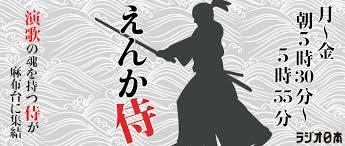 「えんか侍」6月パーソナリティ出演!_b0083801_18552136.jpg