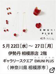2019年5月22日(水)~5月27日(月)伊勢丹 相模原店(神奈川県) 本館2階 ギャラリースクエア EMUNI PLUS (エムニプラス) 相模原店「匠 × Sensounico ~こだわりの逸品~ 坂本これくしょん - 身につける漆 - 」展 この度、相模原にて展示会をさせて頂くことになりました。是非ご覧頂ければ幸いです。お待ちしております。 #展示会 #Exhibition #伊勢丹 #相模原店 #坂本これくしょん #Sensounico #EMUNIPLUS #芽風 #jewelry #fashion #matsumoto #エムニプラス #センソユニコ