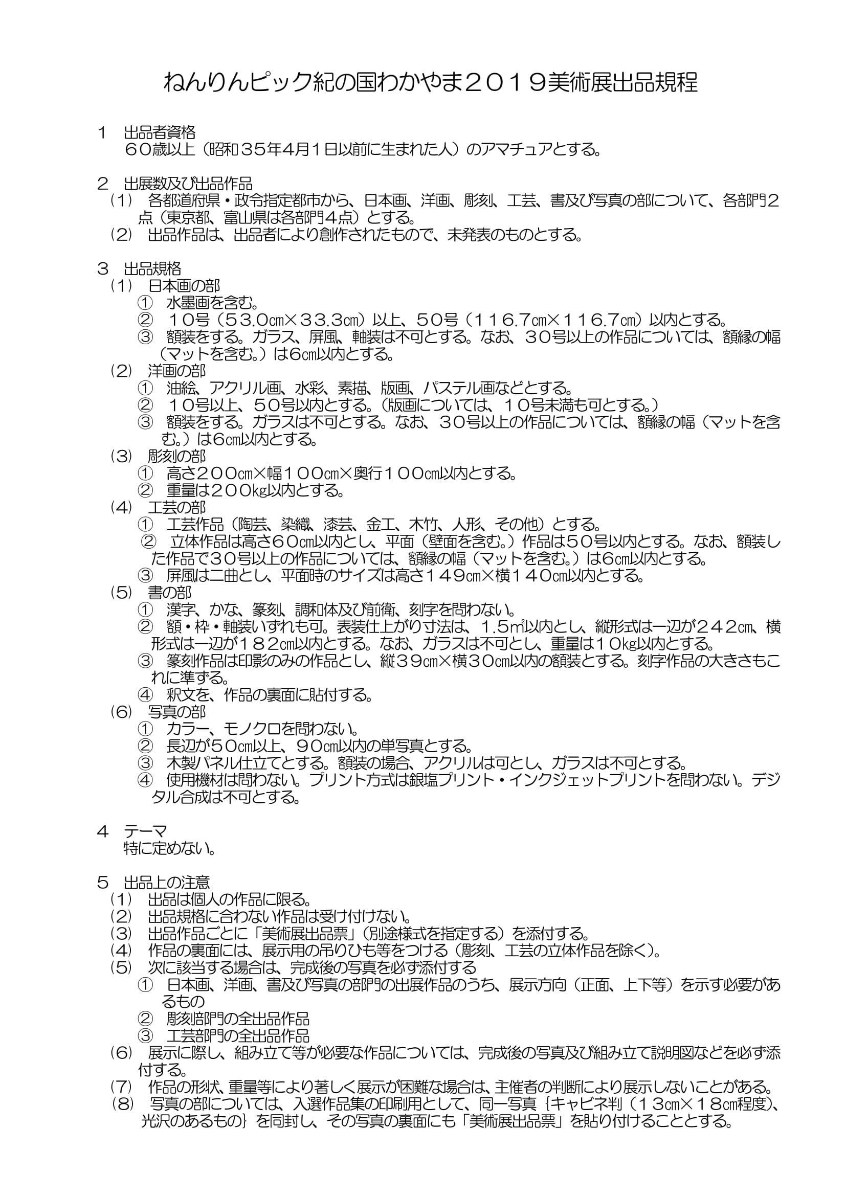 ねんりんピック紀の国わかやま2019「美術展」への作品出品募集中_d0366509_17102185.jpg