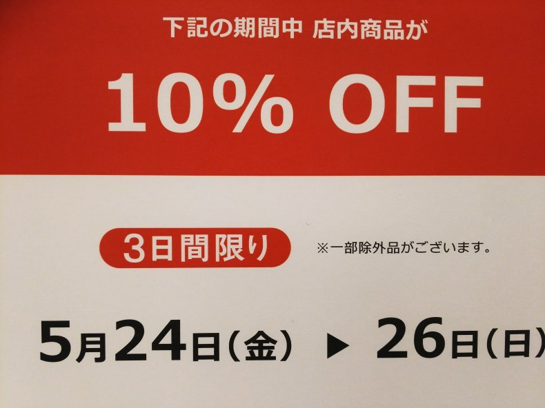 <小倉井筒屋店>T-SHIRT FAIR&10%OFF!!_b0397010_15463401.jpg