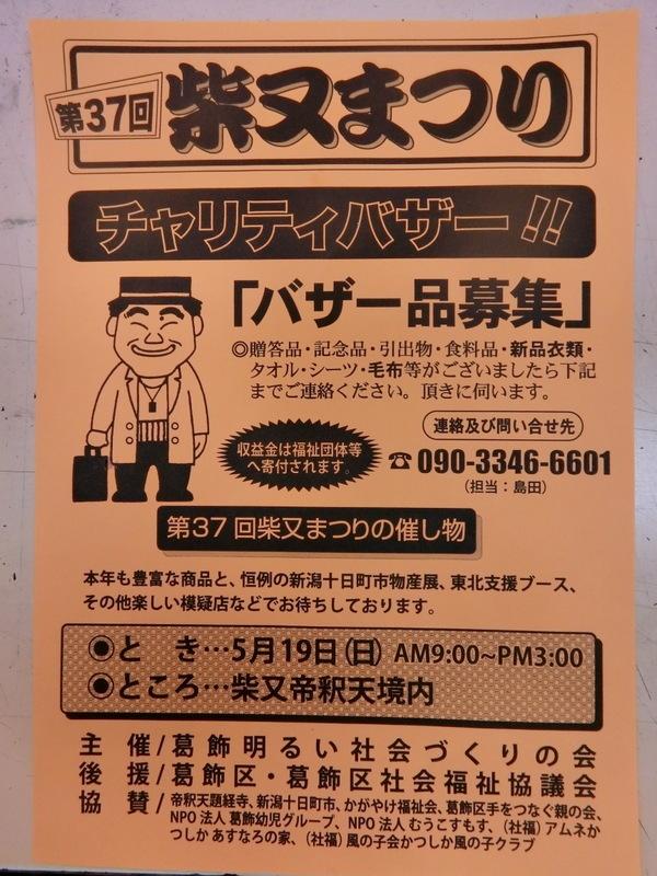 5月19日(日)NO、2 立正佼成会バザー_d0278912_22354399.jpg