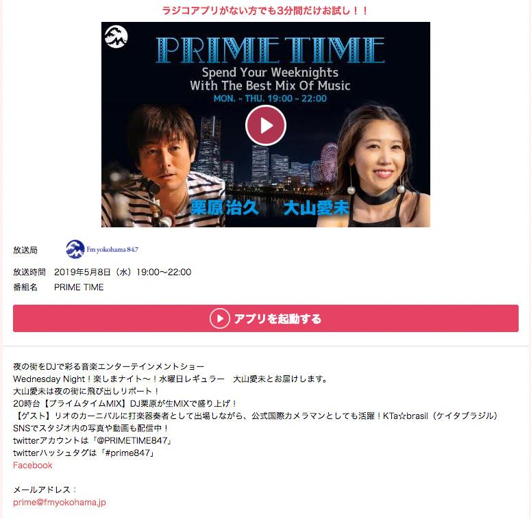 #prime847 #fmyokohama 【番組出演◉レポート】@FyokoG @PRIMETIME847 ▶_b0032617_15224899.jpg
